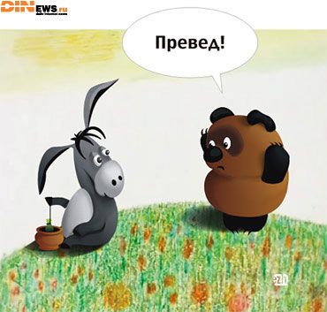 Превед от Егора Жгуна! :)