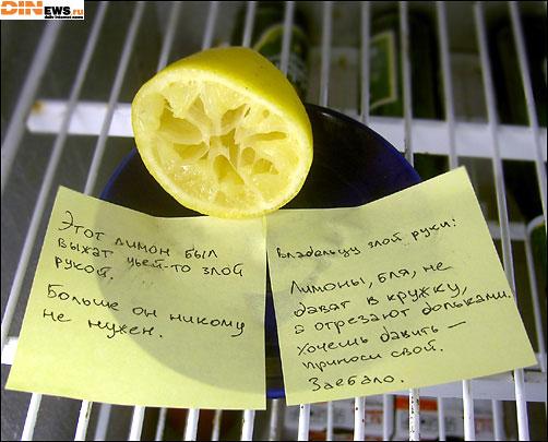 Про лемон...