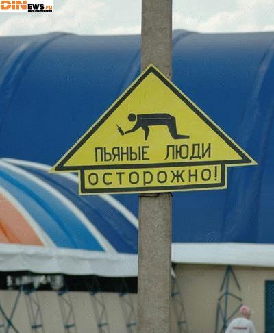 Осторожно, пьяные люди! Сегодня ж ТЯПНИЦА!!!