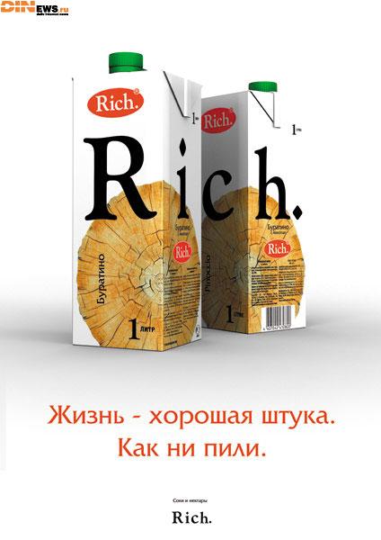 Rich: Жизнь - хорошая штука. Как ни пили.
