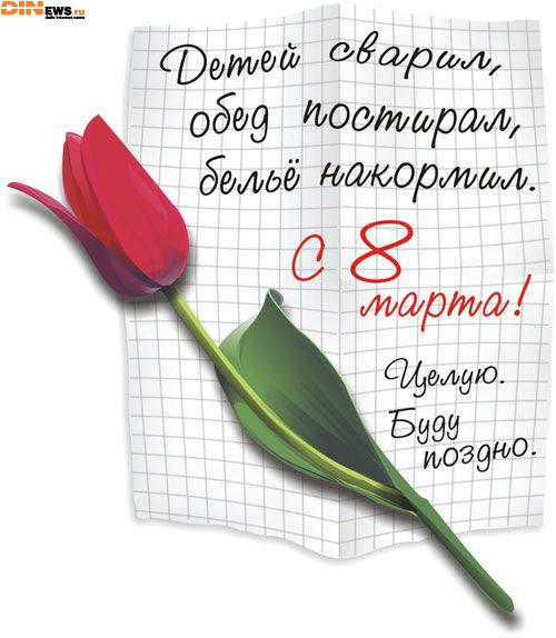 С 8 марта! :)