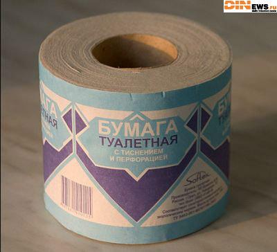 Сгущеная туалетная бумага...