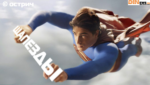 SuperMan! :)))