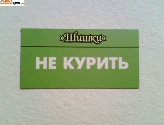 Шишки не курить!