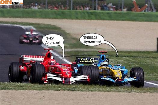 Превед Формула 1!