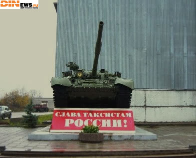 Слава таксистам России! :)