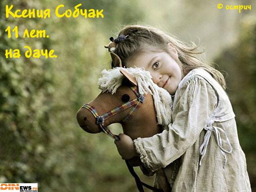 Ксения Собчак в детстве...