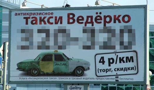 Такси Ведёрко