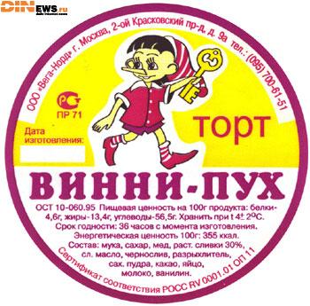 Торт Винни-Пух... Рыдаю :)))