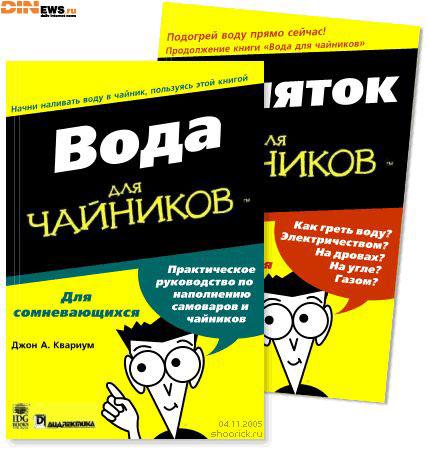 Новые книги: Вода для чайников, Кипяток для чайников!!! :)