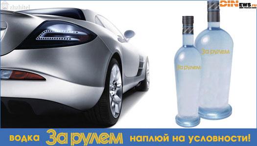 Водка За Рулем - наплюй на условности! :)