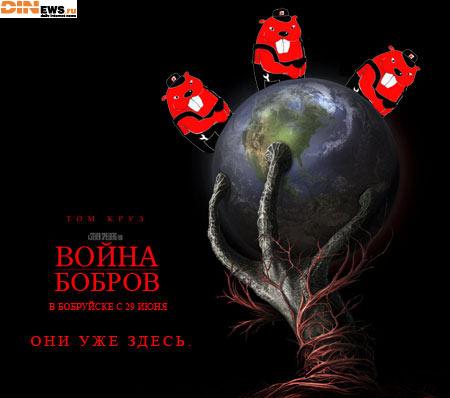 Война Бобров!
